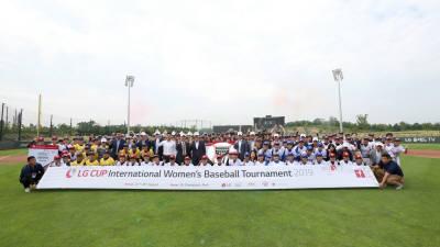 제4회 LG컵 국제여자야구대회 개막