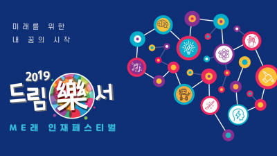 {htmlspecialchars(삼성전자, '2019 드림락(樂)서' 개최)}