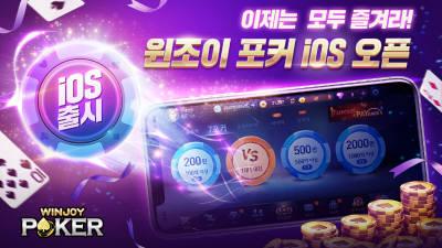 천백십일, '윈조이 포커' 애플 앱스토어 출시