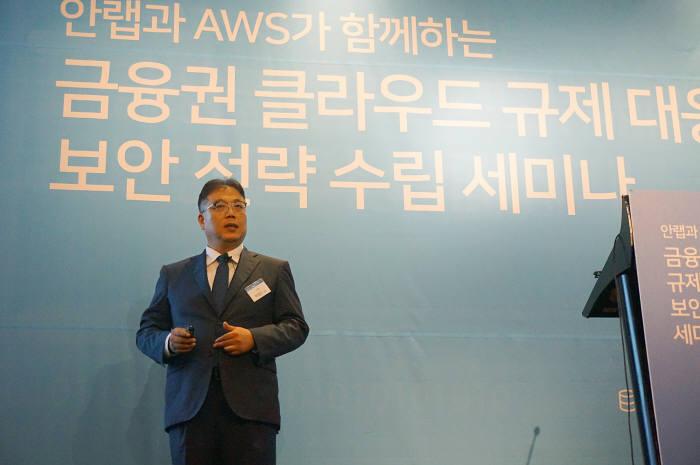안랩·AWS, 금융권 클라우드 보안 규제대응 전략 제시