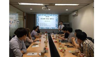 날리지큐브, 챗봇과 업무포털 활용법에 관한 세미나 개최