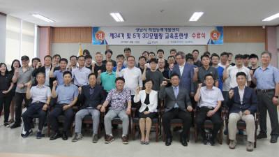 {htmlspecialchars(폴리텍 성남캠퍼스 '직업능력개발센터 34기 수료식'...전기과정 전원 기능사 1차 합격)}