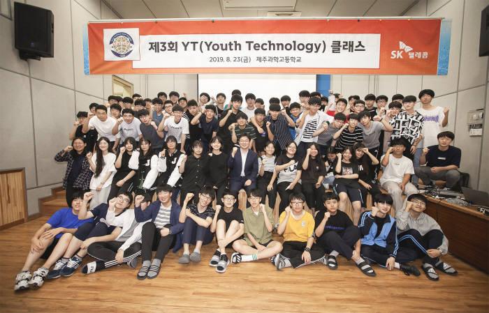 SK텔레콤이 과학 영재에게 글로벌 정보통신기술(ICT) 트렌드를 알기 쉽게 소개하는 YT 클래스를 제주과학고등학교에서 개최했다. 참가자 단체 사진.