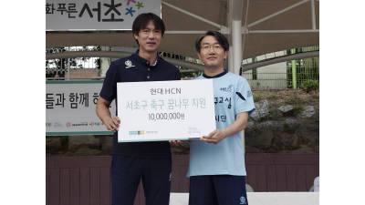 현대HCN, 홍명보 축구교실 열어