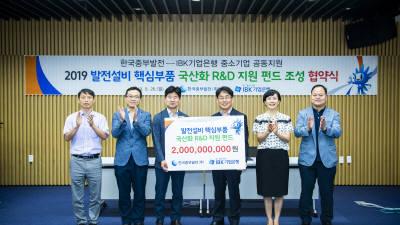 중부발전, 발전 기자재 국산화 R&D 펀드 20억원 조성