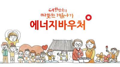 '에너지복지' 사각지대 없앤다… 정부, 바우처 지원대상 확대