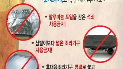 산업부, 전국 2300여개 전기·가스시설 안전점검 실시
