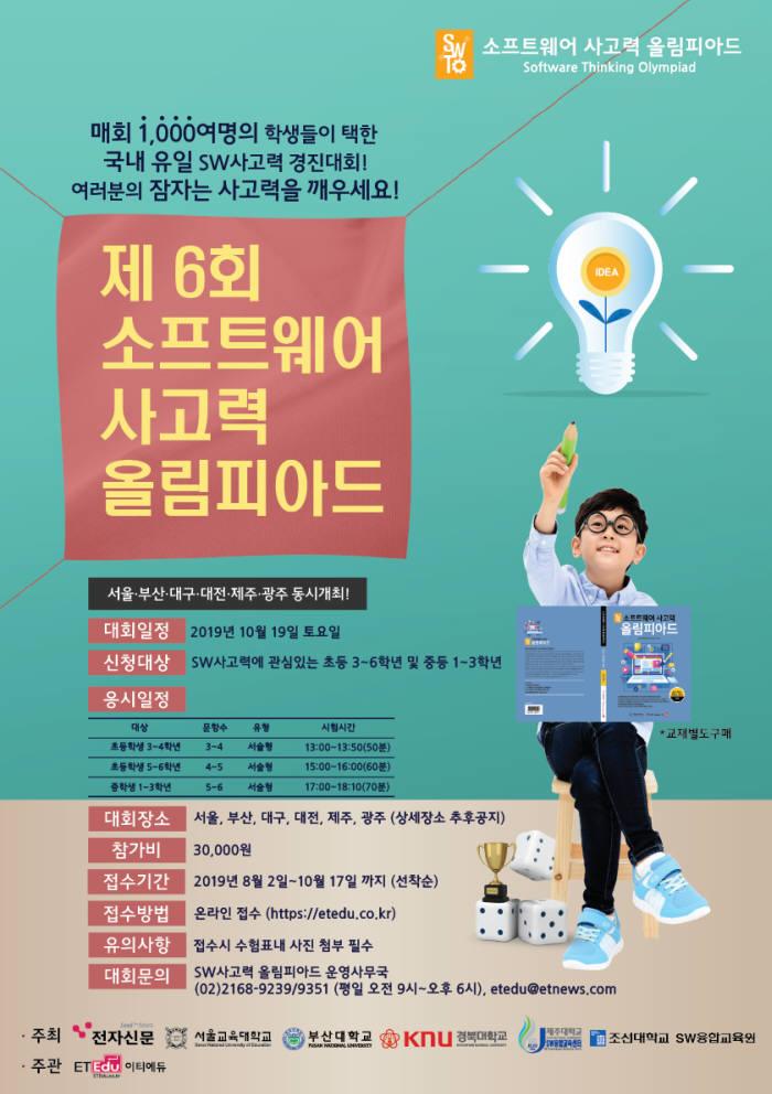제6회 소프트웨어 사고력 올림피아드 대회 포스터. 이티에듀 제공