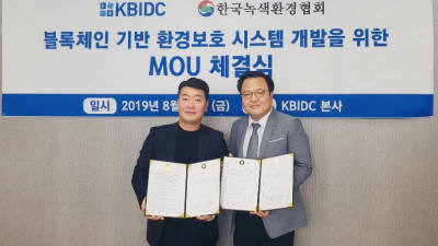 """KBIDC-한국녹색환경협회, """"환경문제, 블록체인으로 해결한다""""…프로젝트 협력"""