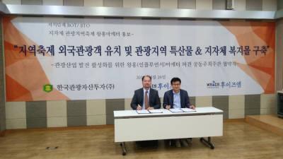 후이즈그룹·한국관광자산투자, 지자체 관광산업 발전 협력