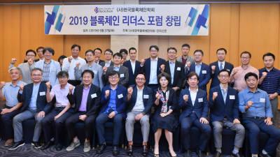 블록체인리더스포럼 출범…한국블록체인학회, 창립식 개최