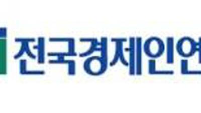 전경련, 내달 3일부터 주요 14개 그룹 참여 '지역인재 채용설명회'