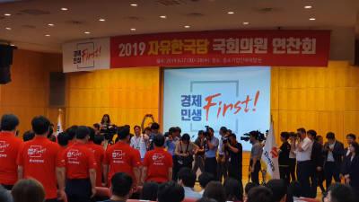 한국당, 조국 딸 의혹 계기로 '공정 경쟁' 선점 나선다
