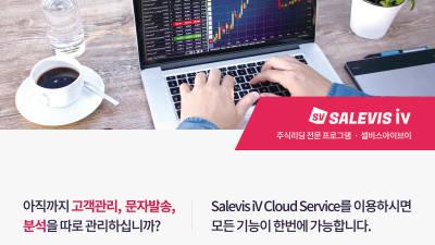 소프트자이온, 투자기업 특화 고객관계관리(CRM) 플랫폼 '셀비스iV' 출시… 고객 호평