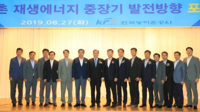 농식품부, 농촌 재생에너지 중장기 발전방향 공개토론회 개최