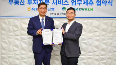 NH농협銀, 스페이스워크와 부동산 투자자문 서비스 업무제휴