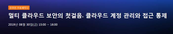 한국IBM, 30일 올쇼티비서 '클라우드 보안 전략' 발표