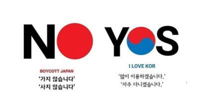 """韓 소비자 80% """"일본제품 불매운동 찬성"""""""