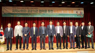 전남정보문화산업진흥원, 빛가람 혁신도시 공공기관 지역발전 토론회 개최