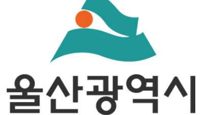 울산시·울산시의회, '현대차 노사 임금·단체협약 교섭 잠정합의 환영'