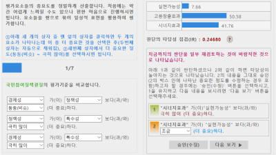 [새로운SW][신SW상품대상추천작]디시전사이언스 '공론화 SW 1004오피니언'