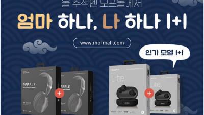 모비프렌, 9월 8일까지 추석맞이 '블루투스 이어폰 1+1 프로모션' 진행