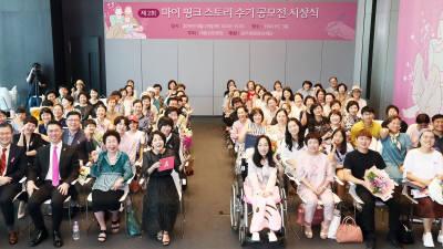 대림성모병원-공우재단, 제2회 마이 핑크 스토리 수기 공모전 시상식 개최
