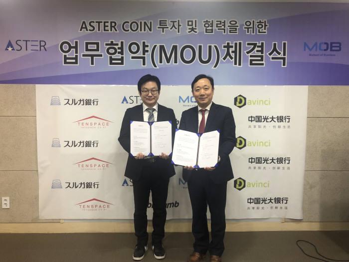 정인용 MOB코리아 대표(오른쪽)가 고진석 텐스페이스 대표와 지난 29일 서울 호텔아트리움바비엥에서 아스터코인 투자협력을 위한 업무협약서(MOU)를 교환했다.