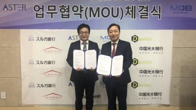 MOB코리아, 텐스페이스와 MOU… 아스터코인에 10억원 투자협력