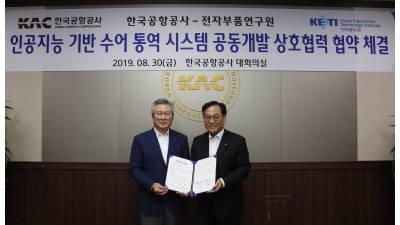 전품연·한국공항공사, AI 기반 수어 안내 시스템 개발 협력