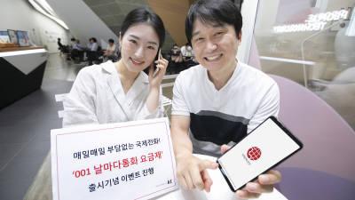 KT, 매일 국제전화 무료통화 제공 ···'001 날마다통화' 출시