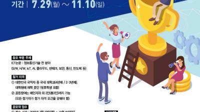 [알림]제11회 전자신문 대학(원)생 ICT논문 공모대제전
