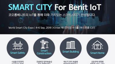 코오롱베니트, 월드 스마트시티 엑스포서 IoT 기술 공개