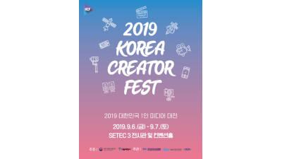 2019 대한민국 1인 미디어 대전, 6일 SETEC에서 개최