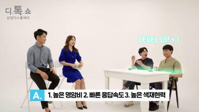 삼성디스플레이, 유튜브 방송 '디톡쇼' 인기