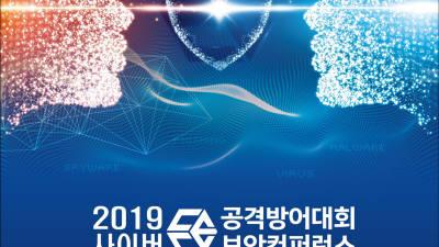 10월 부산에서 '2019년 사이버공격방어대회·사이버보안컨퍼런스' 열린다