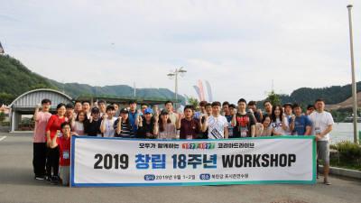 코리아드라이브, 창립 18주년 기념 임직원 워크숍 개최