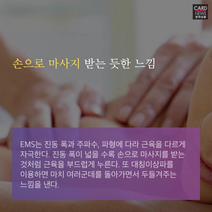 [카드뉴스]저주파 마사지기 안전할까?