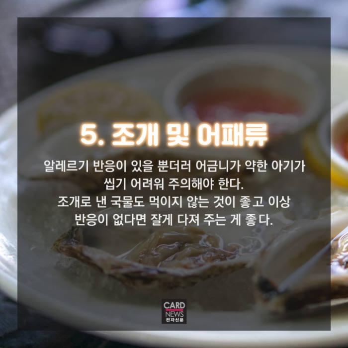 [카드뉴스]돌 전에 먹이면 안되는 음식들
