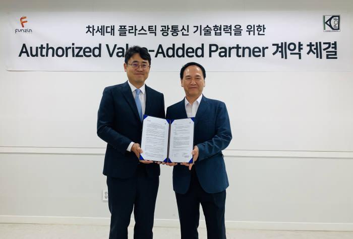 김정훈 펀진 부사장(왼쪽)이 윤광진 KDPOF 한국 대표와 파트너십 계약을 체결한 후 기념촬영을 했다.