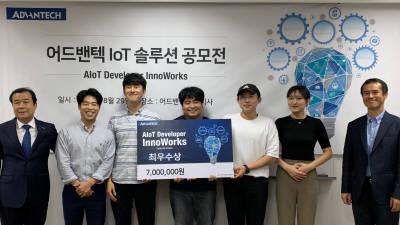어드밴텍 IoT 솔루션 공모전… 한양대 에리카 '스마트팜 솔루션' 최우수상 영예