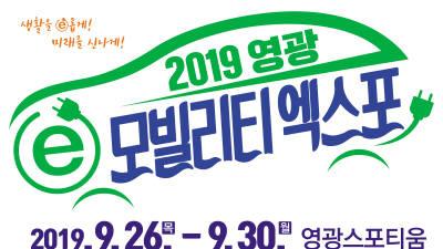 '2019 영광 e-모빌리티 엑스포' 26~30일 개최… 영광군 e-모빌리티규제자유특구 지정 겹경사
