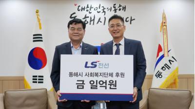 LS전선, 동해 사회복지시설에 1억원 지원