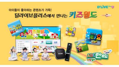 딜라이브 OTT박스, 무료 유아전용 콘텐츠 7200여편 지원
