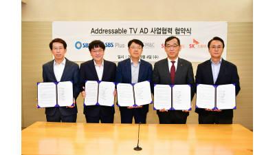 SK브로드밴드-SBS, TV 타겟팅 광고사업 협력