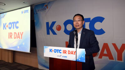 금투협, K-OTC 기업·투자자 만남의 장 마련