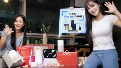 SK텔레콤, 인공지능(AI) 플랫폼 '누구' 출시 3주년 이벤트