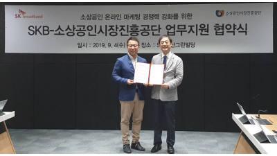 SK브로드밴드, 소상공인 온라인 마케팅 지원