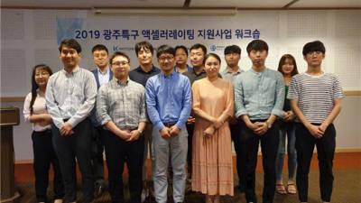 광주연구개발특구본부, 스타트업 투자유치 역량강화 워크숍 개최