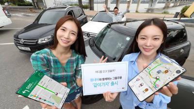 KT, 원내비 그룹주행 서비스 '같이가자' 출시